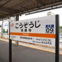 探偵が浮気調査で春日井市の高蔵寺駅へ