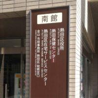 名古屋市熱田区役所で探偵が浮気調査