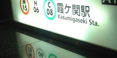 名古屋の探偵が東京の霞ヶ関駅で浮気調査