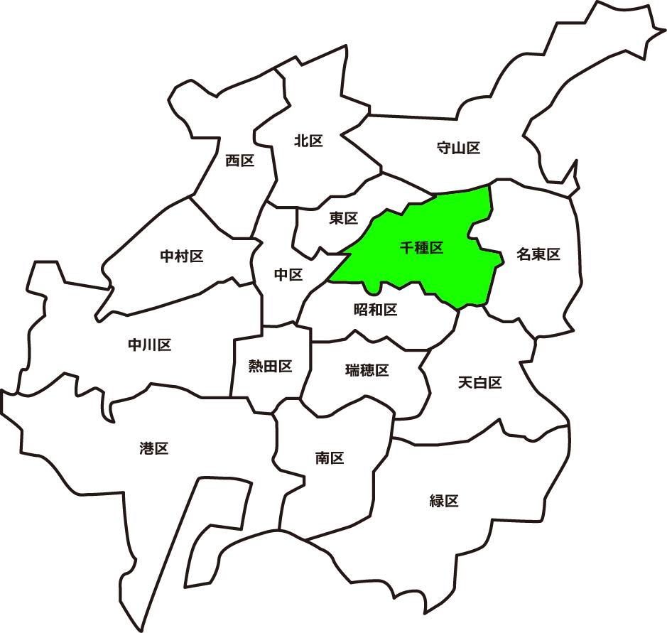 名古屋市千種区