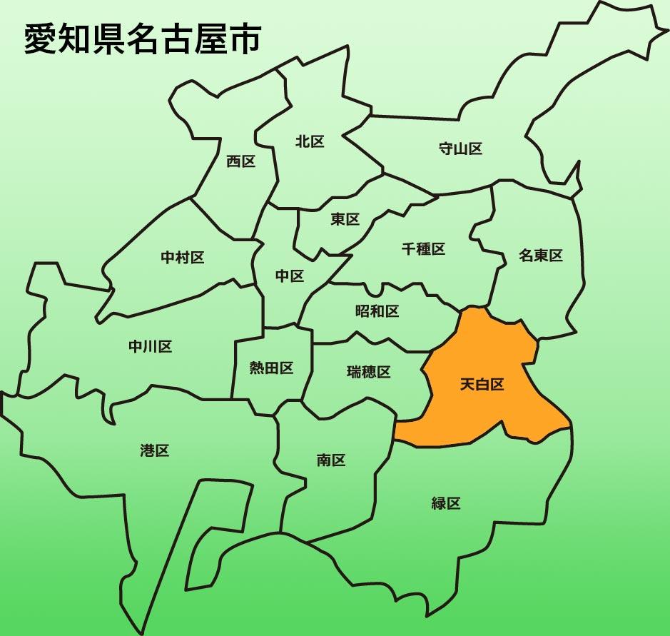 名古屋市天白区