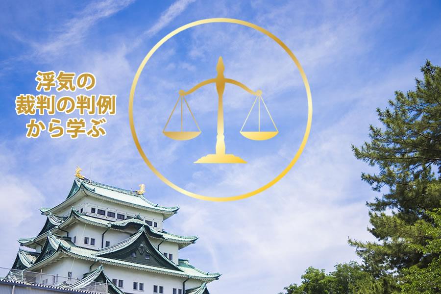 名古屋の浮気の裁判から学ぶ